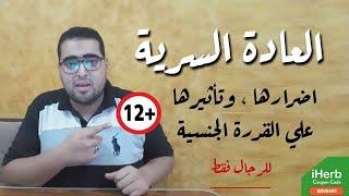 مصطفات - خطورة واضرار العادة السرية   هشام مصطفى