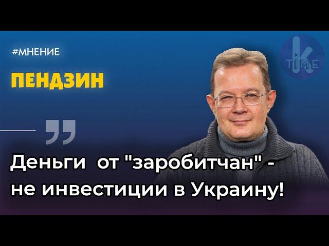 Что не так с госбюджетом Украины на 2022 год? Отвечает экономист Олег Пендзин