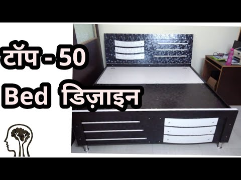 TOP 50 BED Design || Latest Bed Designs|| Worlds Best Bed Designs|| In  HISAR HARYANA (India)
