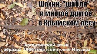 "Шахин, ""шабля"" и многое другое в лесах Крыма"