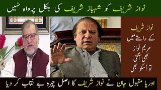 Harf E Raaz With Orya Maqbol Jan | 3 January 2018 | Neo News