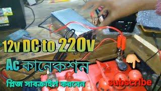12V DC to220V AC converter inverter machine