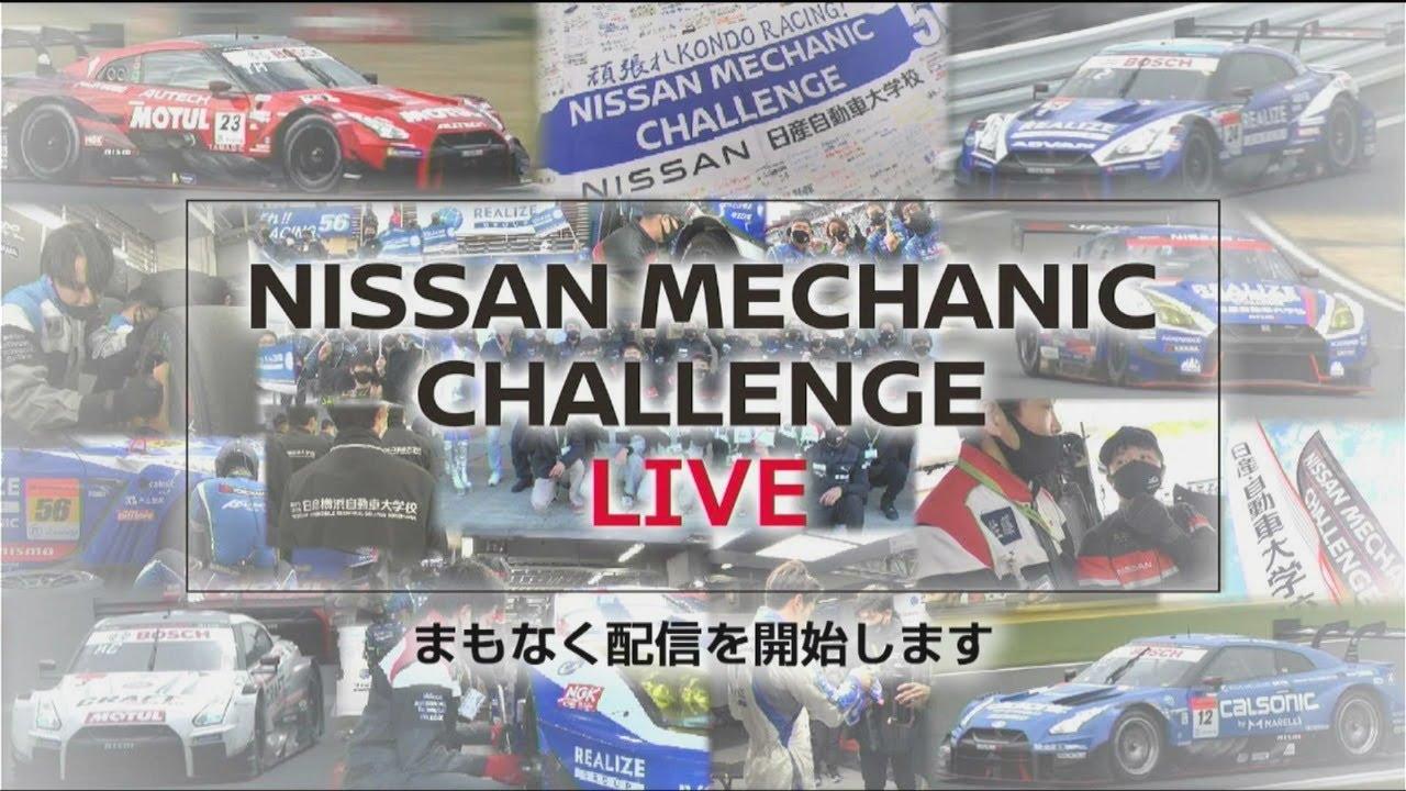 【LIVE】NISSAN MECHANIC CHALLENGE LIVE Rd.6 AUTOPOLIS ②予選後