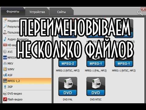 Как переименовать несколько файлов