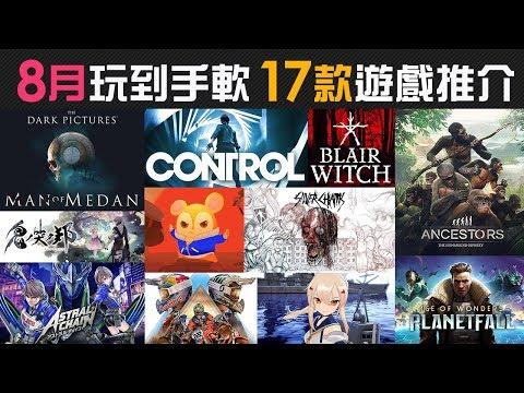 8月玩到手軟 17精遊戲推介 (ASTRAL CHAIN, 黑相集: 棉蘭號, CONTROL, 鬼哭之邦, RAD, Sliver Chains, Blair Witch)