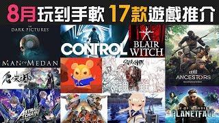 8月玩到手軟 17款精遊戲推介 (ASTRAL CHAIN, 黑相集: 棉蘭號, CONTROL, 鬼哭之邦, RAD, Sliver Chains, Blair Witch)