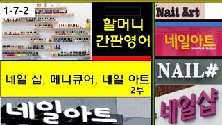 양쌤영썸 할머니 간판영어 13화 네일 2부