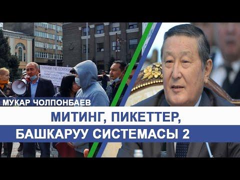 МИТИНГ, ПИКЕТТЕР, БАШКАРУУ СИСТЕМАСЫ 2