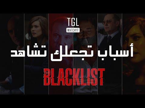 WATCH'IT #101 : THE BLACKLIST أسباب تجعلك تشاهد مسلسل
