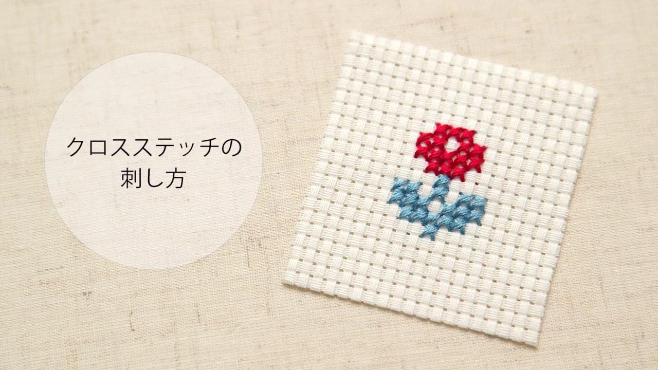 クロスステッチの刺し方 刺繍の基本