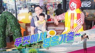 아이와 함께한 푸켓여행 (feat : 카타타니 리조트)