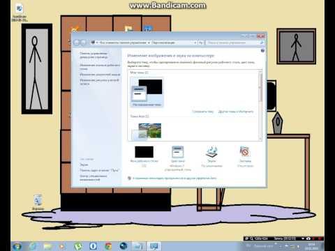 Украшение Компютера  Часть2 Замена картинки на рабочем столе в Win xp и 7