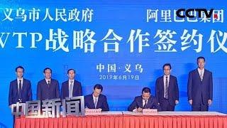 [中国新闻] 世界电子贸易平台全球创新中心落地义乌 | CCTV中文国际