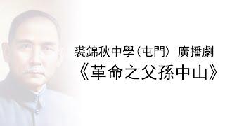 Publication Date: 2020-08-22 | Video Title: JCCTM-200804-《革命之父孫中山》廣播劇