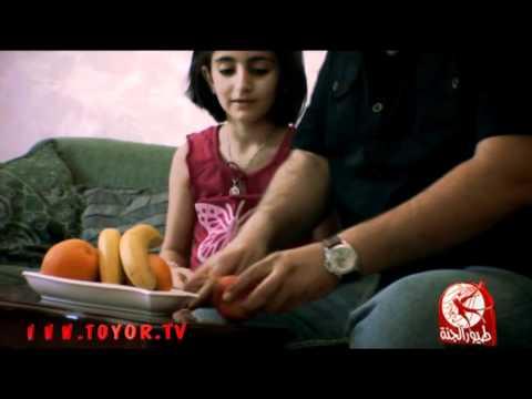 الجنة - محمد وديمة بشار | Toyor Al Janah
