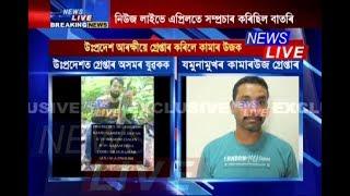 Hizbul terrorist Kamer-uz-Zaman hailing from Jamunamukh arrested in Uttar Pradesh thumbnail