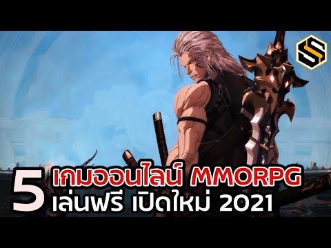 5 เกมออนไลน์ MMORPG สไตล์อนิเมะ เล่นฟรี ที่จะเปิดในปี 2021