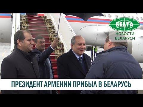 Президент Армении прилетел в Беларусь