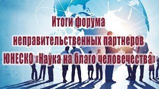 Итоги форума неправительственных партнеров ЮНЕСКО «Наука на благо человечества»