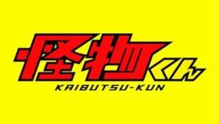 怪物くん(怪物太郎) - ユカイツーカイ怪物くん