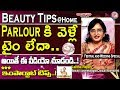 Don't Have Time to Visit Parlour Try This Tips l Lalitha Reddy Beauty Tips l Hai TV