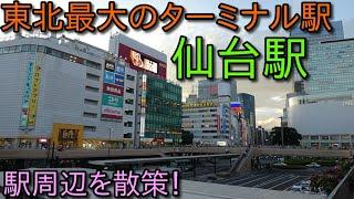 東北本線、仙台駅周辺を散歩!(Japan Walking around  Sendai Station)