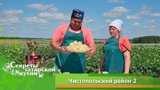"""Гостим в Чистопольском районе и готовим """"розочки""""."""