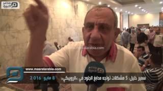 فيديو| سمير خليل: 5 مشكلات تواجه مدابغ الجلود في «الروبيكي»