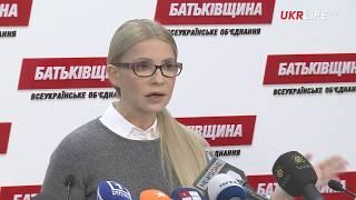 Юлія Тимошенко: За 4 хвилі виборів у ОТГ 'Батьківщина' перемогла з 28% голосів