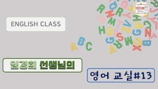 임경희 선생님의 영어회화교실 #13 _ 대구광역시노인종…
