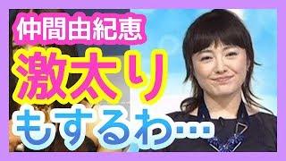 【悲報】<仲間由紀恵>そりゃ激太りもするわ…田中哲司と離婚間近!?激太...