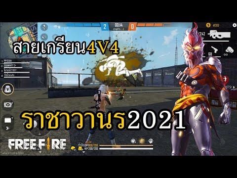 สายเกรียน 4V4 การกลับมาของราชาวานร 2021