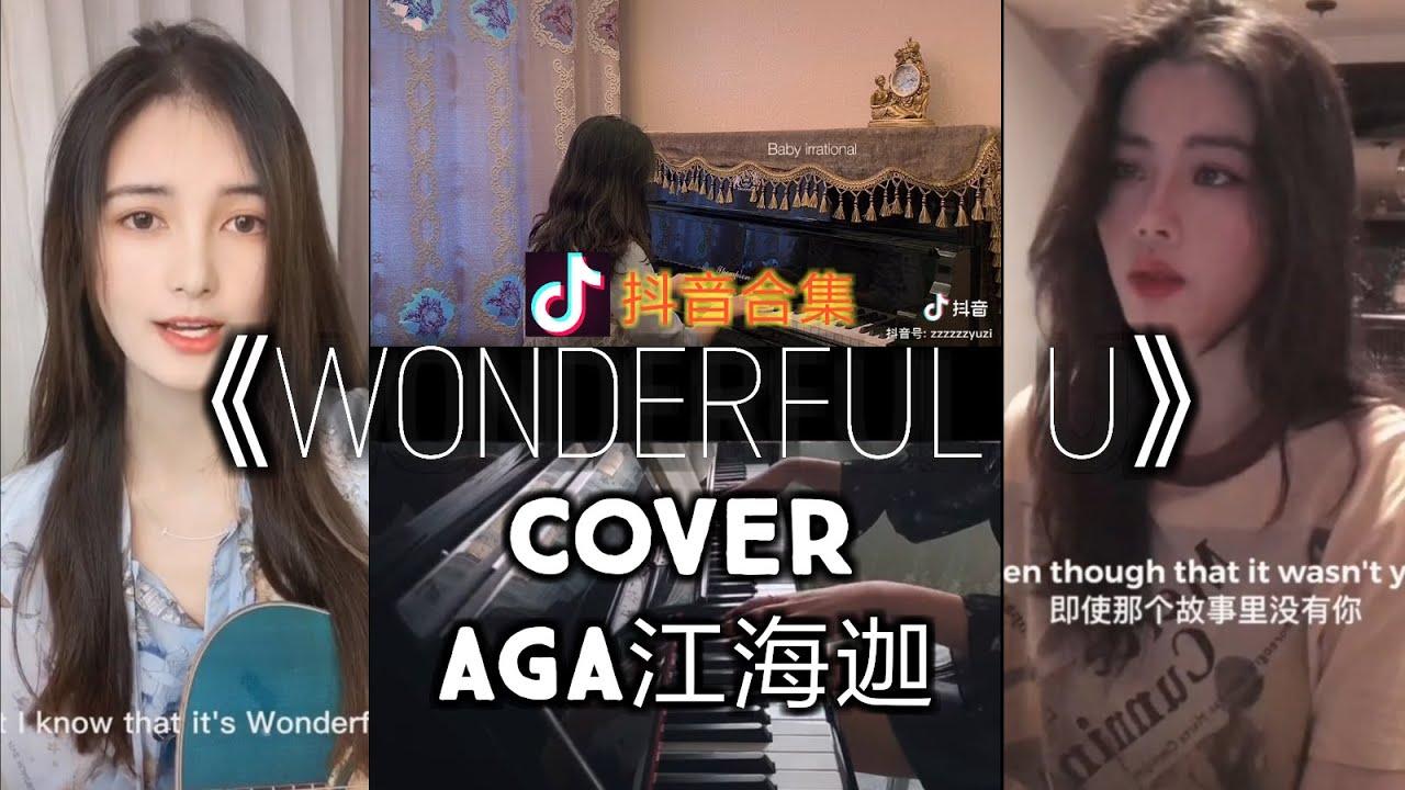 【抖音合集】Wonderful U AGA江海迦 cover 翻唱『Even though that it wasn't you But I know that it's wonderful ...