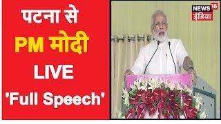 Narendra Modi Bihar Visit LIVE   Full Speech   पटना से PM मोदी LIVE   News18 India