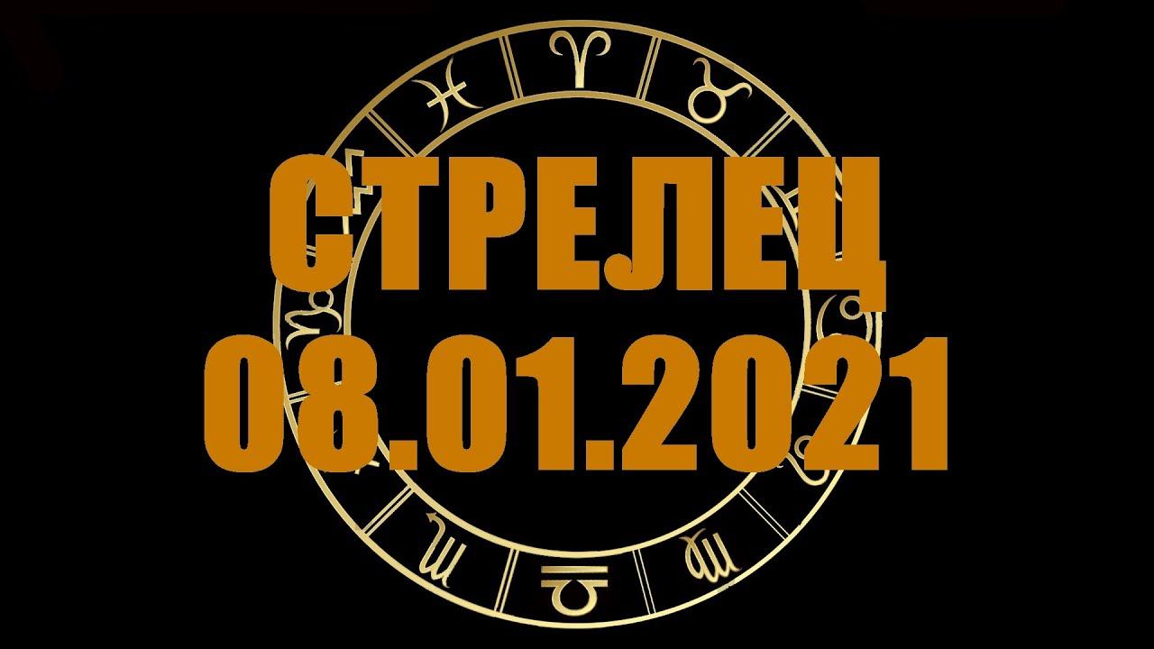 Гороскоп на 08.01.2021 СТРЕЛЕЦ