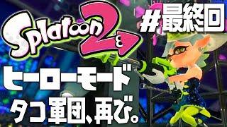 【ヒーローモードやらなイカ#最終回】スプラトゥーン2(Splatoon2)を実況プレイ