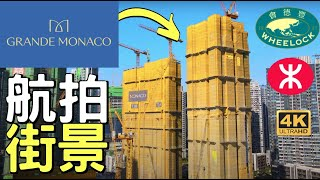 Publication Date: 2021-01-06   Video Title: 【GRANDE MONACO】航拍景觀 摩納哥 會德豐啟德沐