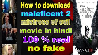 How to download maleficent 2 mistress of evil movie in hindi || download maleficent 2 movie in hindi