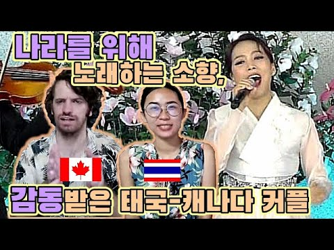 So Hyang - My Country and My People + Arirang | Liberation Day of Korea | REACTION