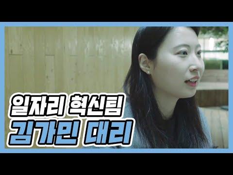 JDC PEOPLE (3) : 일자리혁신팀 김가민 대리