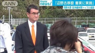 河野防衛大臣 辺野古移設「着実に実施していく」(19/09/30)
