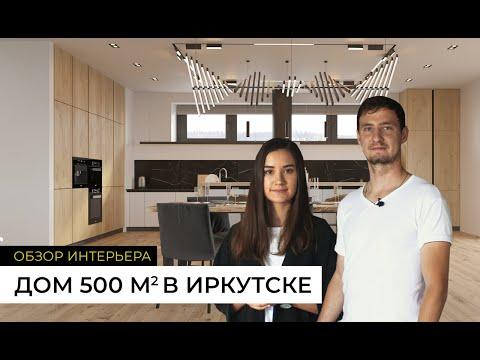 Дизайн интерьера в Иркутске | Обзор интерьера дома площадью 500 квадратных метров в Иркутске