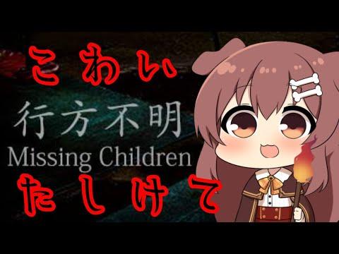 【 行方不明 】犬のおまわりさん、参る!!【 Missing Children 】