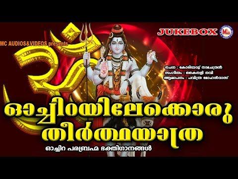 ഓച്ചിറപരബ്രഹ്മത്തിൻ്റെ ഐതിഹ്യഗീതങ്ങൾ  | Hindu Devotional Songs Malayalam | Siva Songs Malayalam