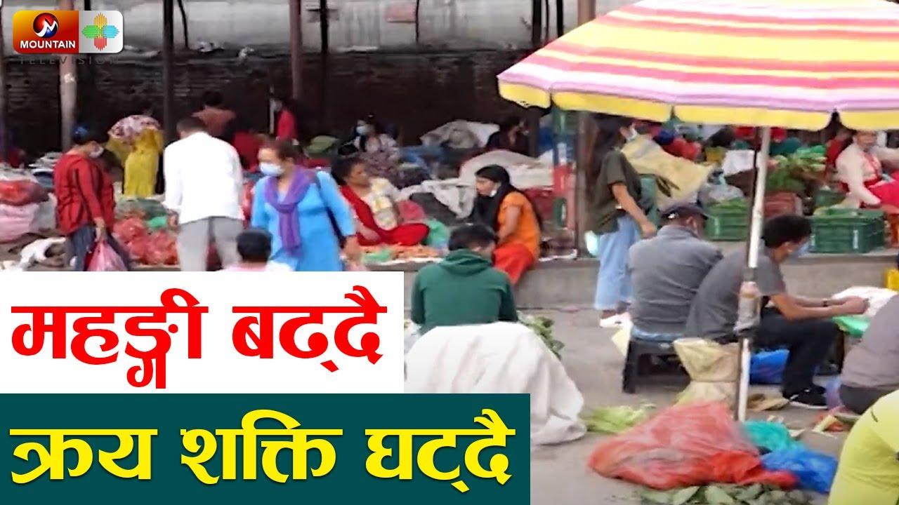 महङगी बढ्दै, क्रय शक्ति घट्दै   Nepal News Today   Mountain TV