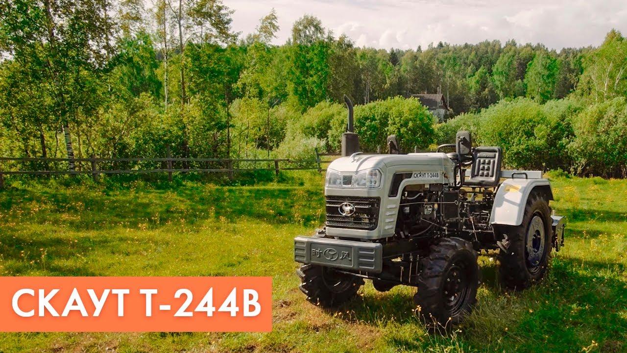 Обзор полноприводного трактора СКАУТ Т-244В