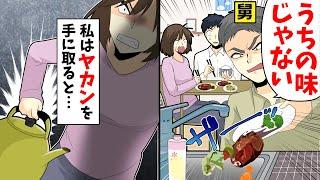 【LINE】私の作った料理を流しに捨てる舅「うちの味じゃない」→私はヤカンを手に取ると…【スカッとする話】