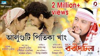Download lagu Aluguti Pitika Khang | Krishnamoni Chutia | Barsha Rani | Gunjan | Bihuxuriya Geet 2020