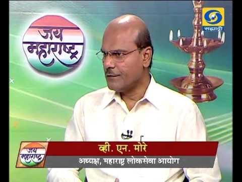 MPSC _ महाराष्ट्र लोकसेवा आयोग