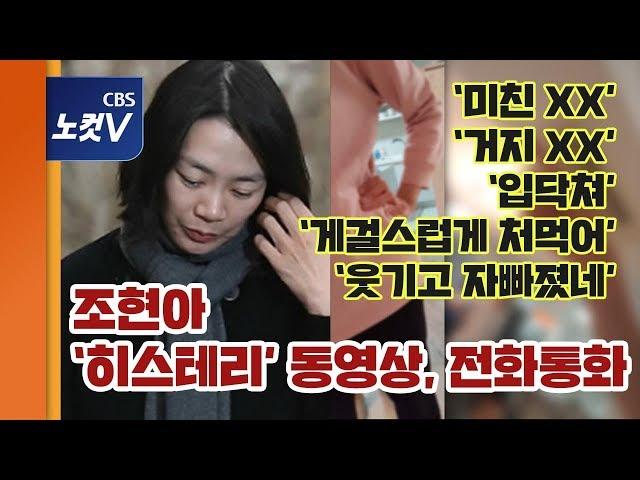 도미조림을 게걸스럽게 처먹어?...조현아 히스테리 동영상, 음성통화 공개